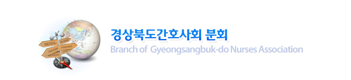 경상북도간호사회 분회 : Branch of  Gyeongsangbuk-do Nurses Association