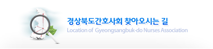 경상북도간호사회 찾아오시는 길 : Location of Gyeongsangbuk-do Nurses Association